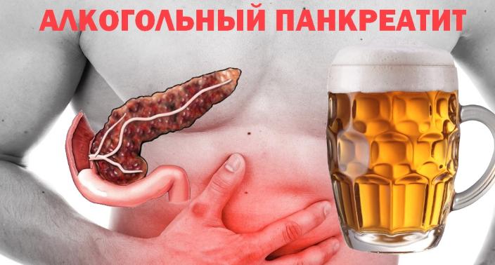 ЖКТ и Пиво