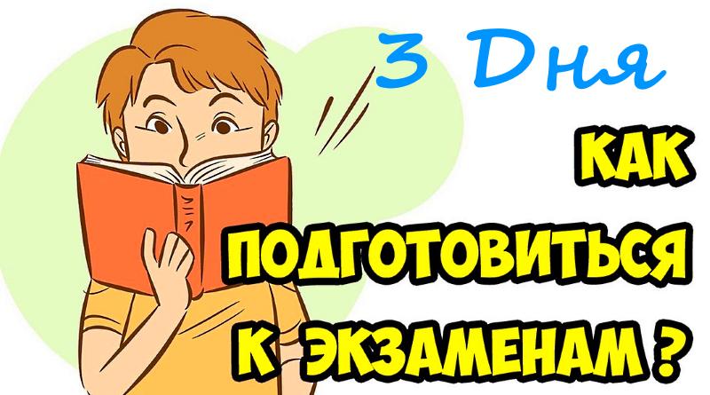 За 3 дня подготовиться к экзаменам