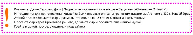 История чизкейка