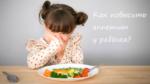 Как повысить аппетит у ребёнка?