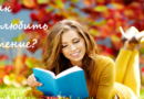 Как полюбить чтение