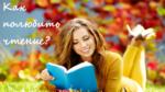 Как полюбить чтение?