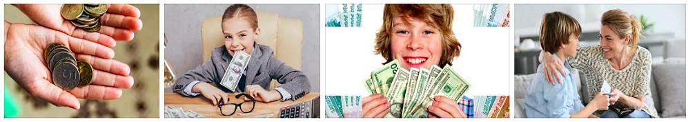 Карманные деньги в школе