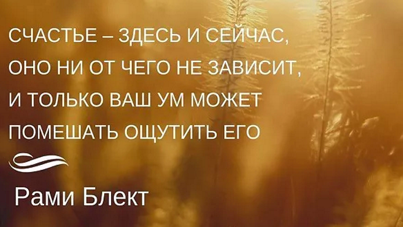 Не мешайте своему счастью