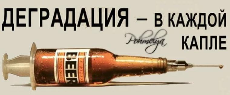 Пиво вред - факты