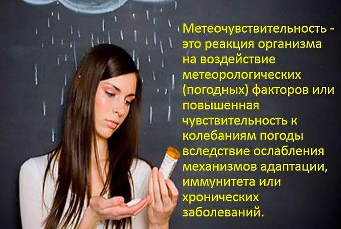 Погода и уход за кожей