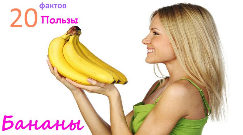 Польза бананов - 20 фактов