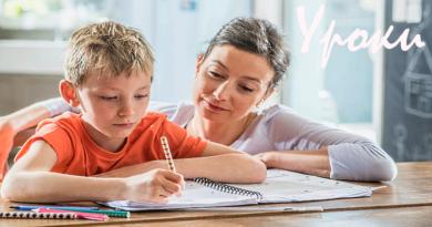 Помогать делать уроки