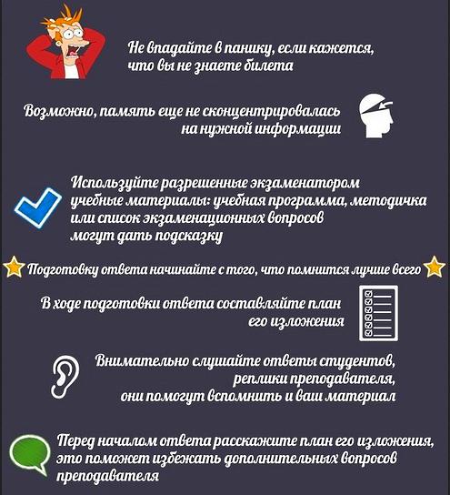Советы как здать экзамен
