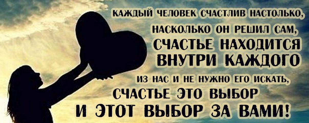 Счастье внутри каждого человека