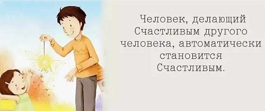 Делайте счастливыми других людей