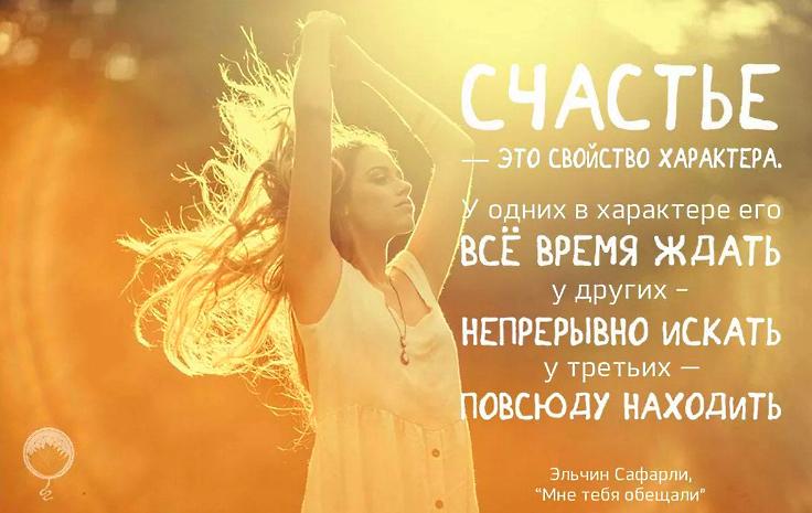 Счастье - это свойство характера