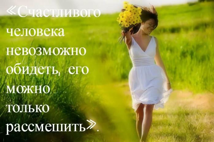 В счастье нет обид