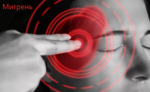 Мигрень — симптомы и лечение