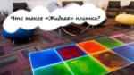 «Жидкая» плитка в интерьере или живой пол под ногами