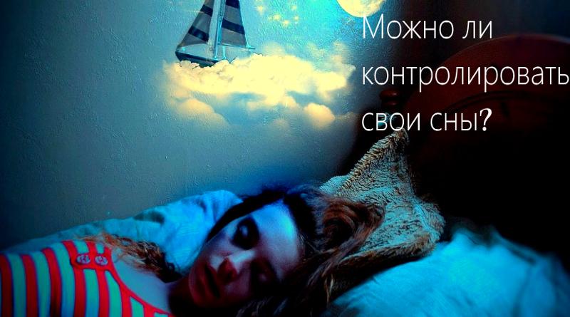 Можно ли контролировать свои сны