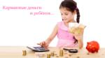 Нужно ли давать карманные деньги ребенку?