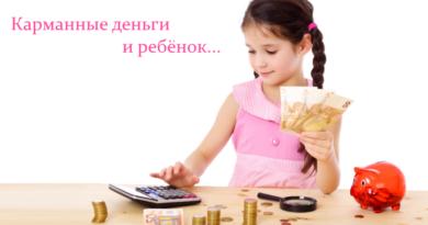 Карманные деньги - ребёнок