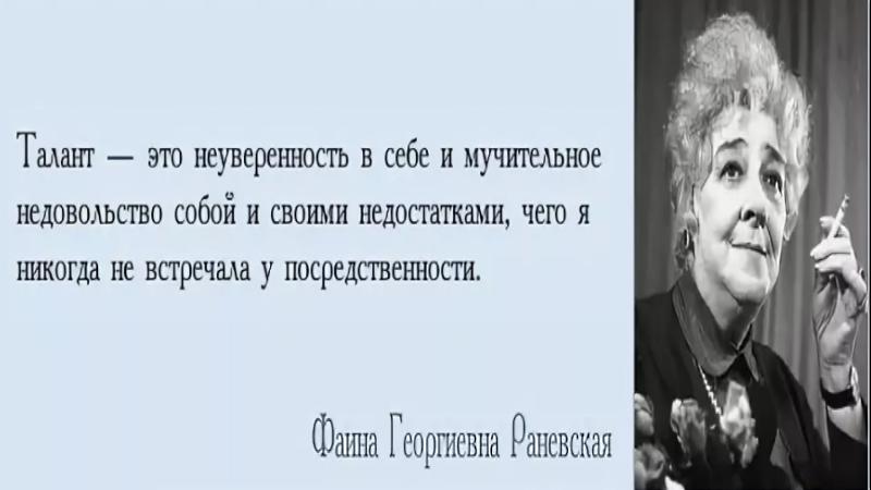 Фаина Раневская о таланте