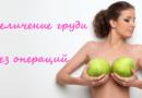 Способы увеличения груди без операции