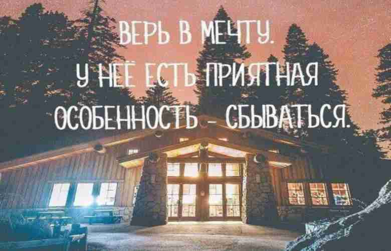 Фото с надписью цитатой номер 722
